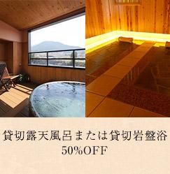 貸切風呂または貸切岩盤浴50%OFF