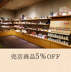売店商品5%OFF